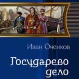 «Государево дело» Иван Оченков