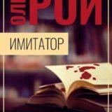 «Имитатор. Книга пятая. Наследники» Олег Рой