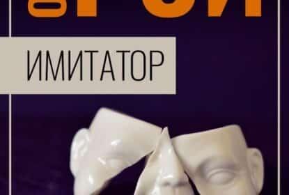 «Имитатор. Книга шестая. Голос крови» Олег Рой