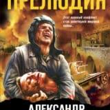 «Испанская прелюдия» Александр Тамоников