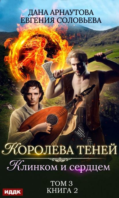 «Клинком и сердцем. Том 3» Дана Арнаутова, Евгения Соловьева