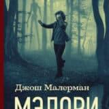 «Мэлори» Джош Малерман