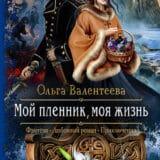 «Мой пленник, моя жизнь» Ольга Валентеева
