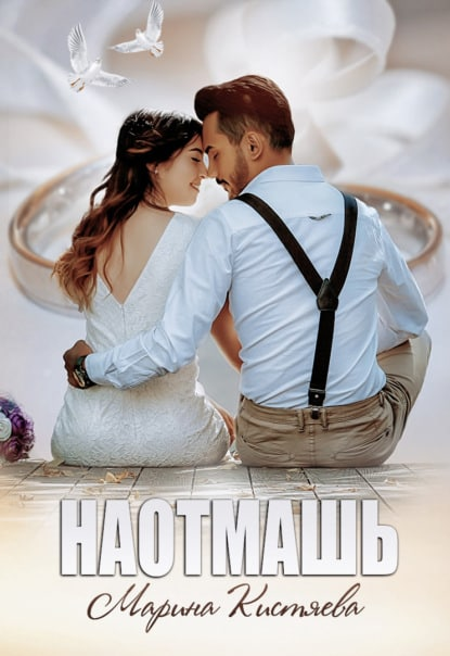 «Наотмашь» Марина Кистяева