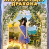 «Невеста ищет дракона» Ольга Пашнина, Анна Одувалова