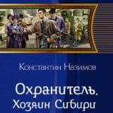 «Охранитель. Хозяин Сибири» Константин Назимов