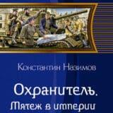 «Охранитель. Мятеж в империи» Константин Назимов