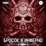 «Полигон-4. Бросок в Инферно» Юрий Уленгов