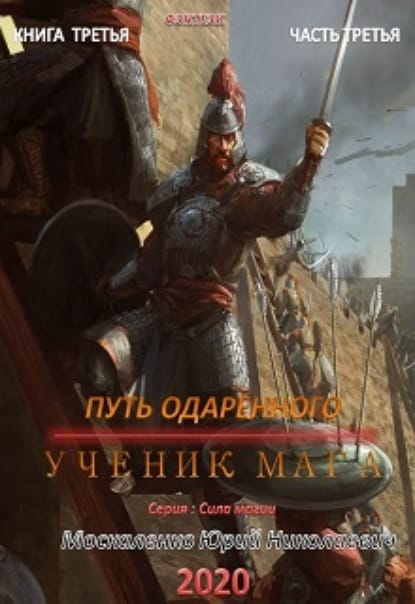 «Путь одарённого. Ученик мага. Книга третья. Часть третья» Юрий Москаленко