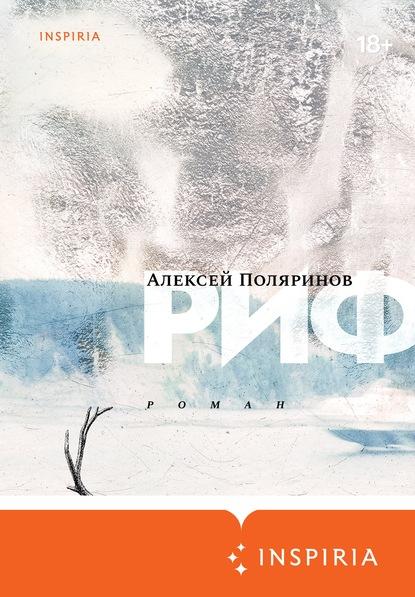 «Риф» Алексей Поляринов