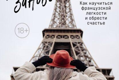 «Родиться заново в Париже. Как научиться французской легкости и обрести счастье» Анна Мулен