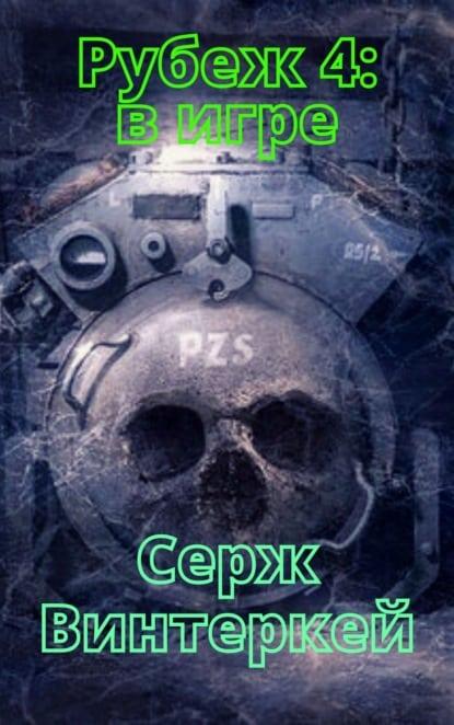 «Рубеж 4: В игре» Серж Винтеркей