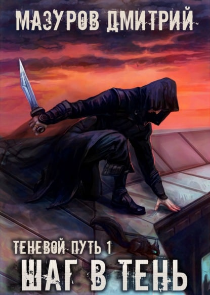 «Шаг в тень» Дмитрий Мазуров
