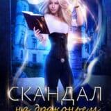 «Скандал на драконьем факультете» Тальяна Орлова