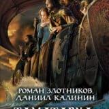 «Таматарха. В кольце врагов» Роман Злотников, Даниил Калинин