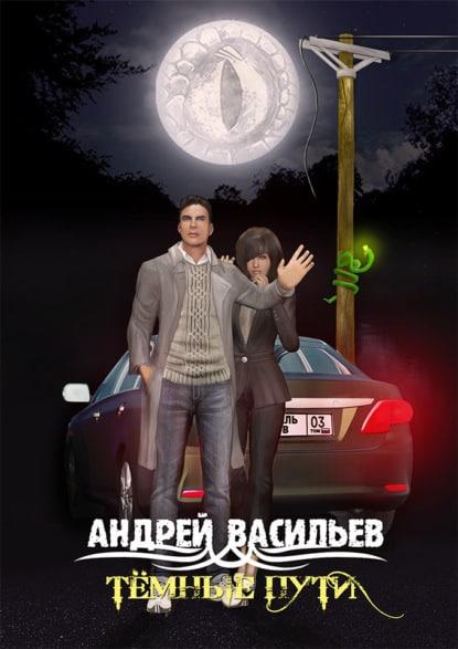 «Тёмные пути» Андрей Васильев