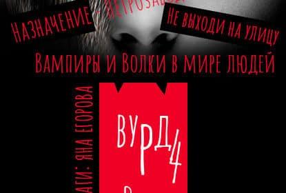 «Вурд. Волк – владыка вампиров» Яна Егорова