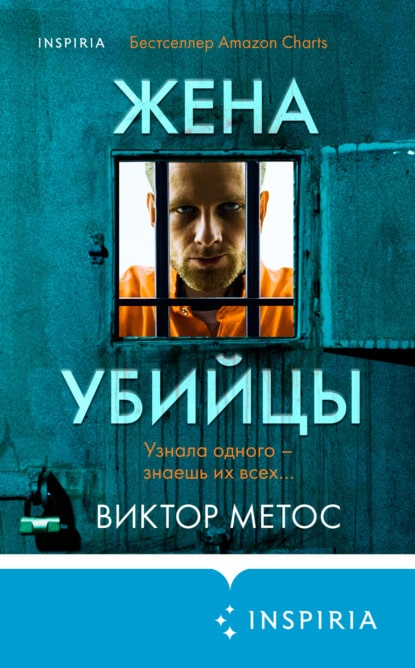 «Жена убийцы» Виктор Метос
