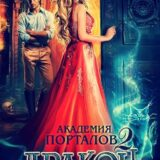 «Академия порталов. Дракон за моей дверью. Книга 2» Ная Геярова