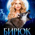 «Бирюк» Галина Валентиновна Чередий
