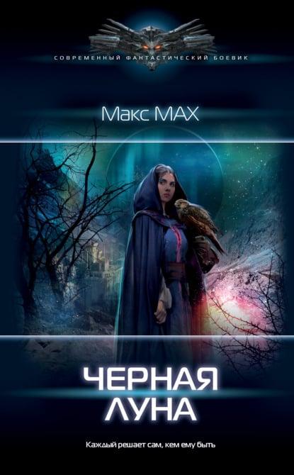«Черная луна» Макс Мах