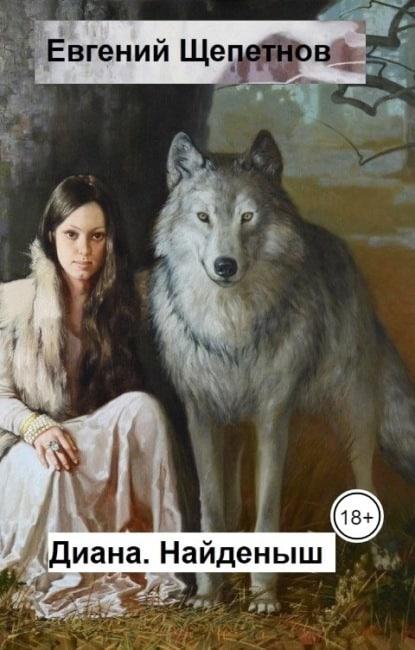 «Моя темная Ванесса» Кейт Расселл