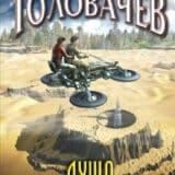 «Душа большого леса» Василий Головачев