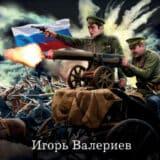 «Ермак. Отряд» Игорь Валериев