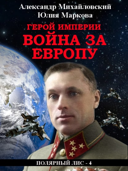 «Герой империи. Война за Европу» Александр Михайловский, Юлия Маркова