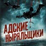 «Hell Divers. Адские ныряльщики» Николас Смит