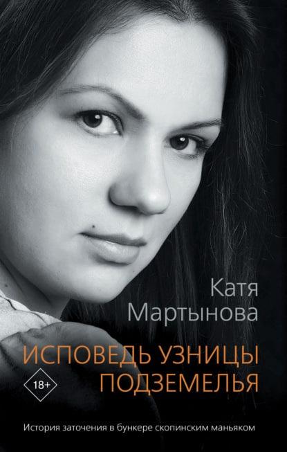 «Исповедь узницы подземелья» Катя Мартынова