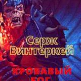 «Кровавый бог» Серж Винтеркей