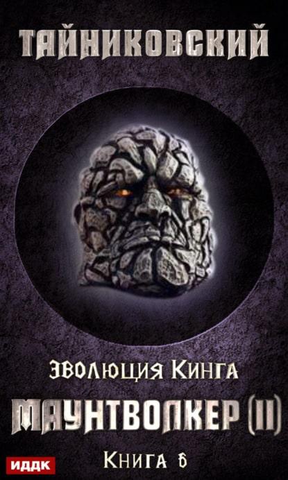 «Маунтволкер (II)» Тайниковский