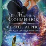 «Между двумя мирами. Сердце Абриса» Марина Ефиминюк