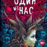 «Один из нас» Крейг Дилуи