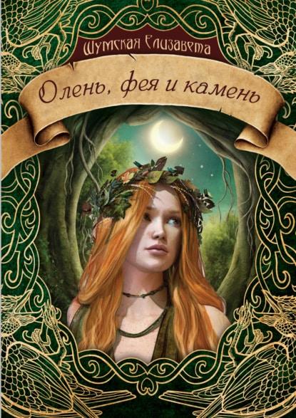 «Олень, фея и камень» Елизавета Шумская