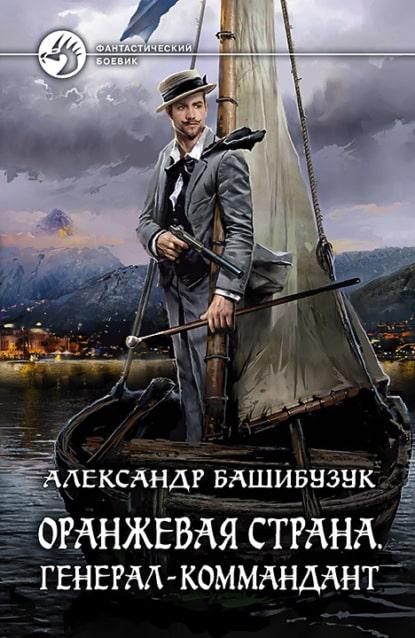 «Оранжевая страна. Генерал-коммандант» Александр Башибузук