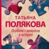 «Особняк с выходом в астрал» Татьяна Полякова