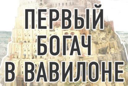 «Первый богач в Вавилоне» Джордж Сэмюэль Клейсон
