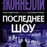 «Последнее шоу» Майкл Коннелли