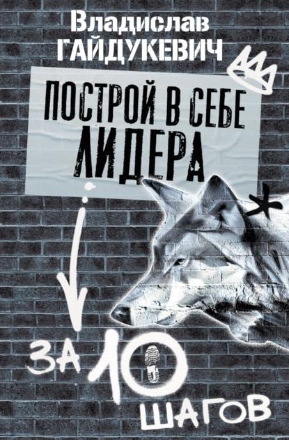 «Построй в себе лидера за 10 шагов» Владислав Гайдукевич