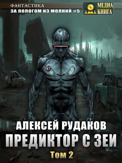 «Предиктор с Зеи. Том 2» Алексей Рудаков