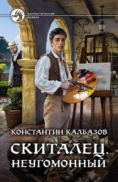 «Скиталец. Неугомонный» Константин Калбазов
