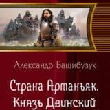 «Страна Арманьяк. Князь Двинский» Александр Башибузук
