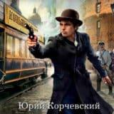 «Ступени на эшафот» Юрий Корчевский