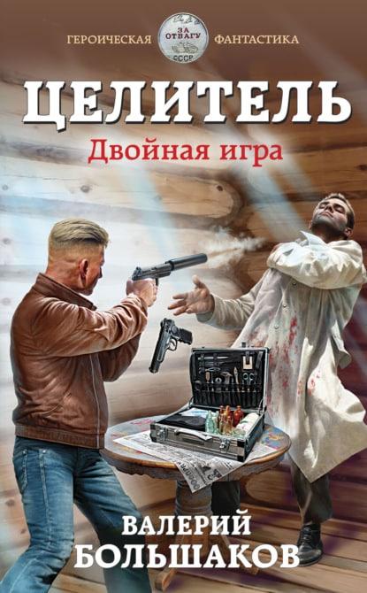 «Целитель. Двойная игра» Валерий Большаков
