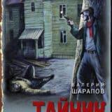 «Тайник в старой стене» Валерий Шарапов