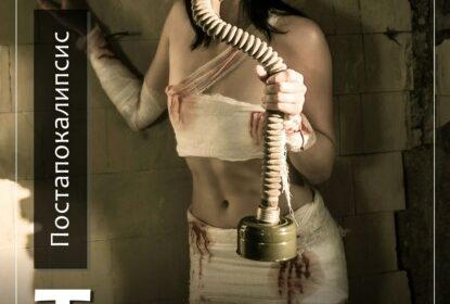 «Территория насилия» Лили Рокс