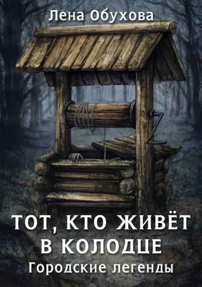 «Тот, кто живет в колодце» Лена Обухова