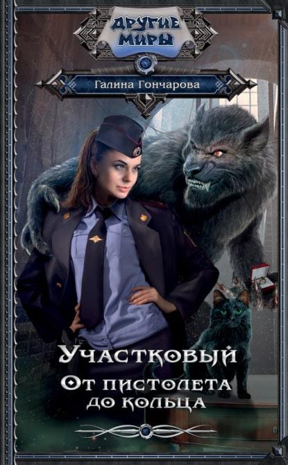 «Участковый. От пистолета до кольца» Галина Гончарова